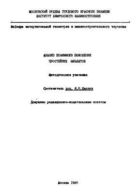Каплун Я.Б. (сост.) Анализ взаимного положения простейших объектов