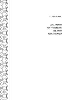 Хелемендик В.С. Журналистика, искусствоведение, педагогика. Избранные труды
