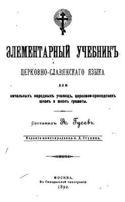 Гусев А. Элементарный учебник церковно-славянского языка