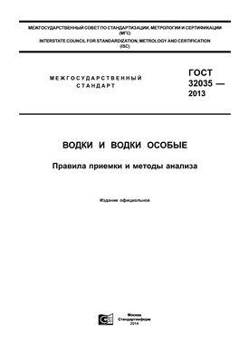 ГОСТ 32035-2013 Водки и водки особые. Правила приемки и методы анализа