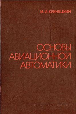 Кринецкий И.И. Основы авиационной автоматики