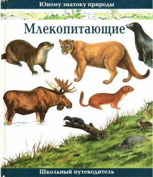 Махлин М.Д. (ред.) Млекопитающие. Школьный путеводитель