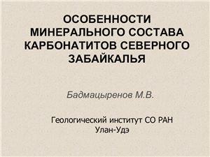 Бадмацыренов М.В. Особенности минерального состава карбонатитов Северного Забайкалья