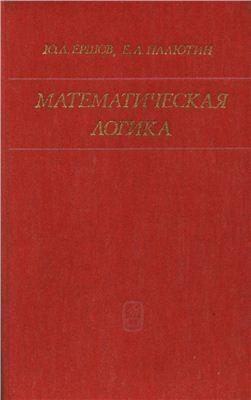 Ершов Ю.Л., Палютин Е.А. Математическая логика