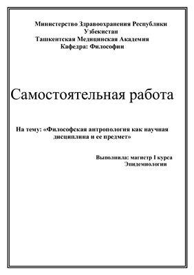 Самостоятельная работа - Философская антропология как научная дисциплина и ее предмет
