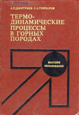 Дмитриев А.П., Гончаров С.А. Термодинамические процессы в горных породах