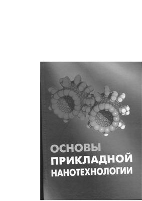 Абрамян А.А., Балабанов В.И. Основы прикладной нанотехнологии