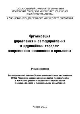 Зотов В.Б. Организация управления и самоуправления в крупнейших городах: современное состояние и проблемы