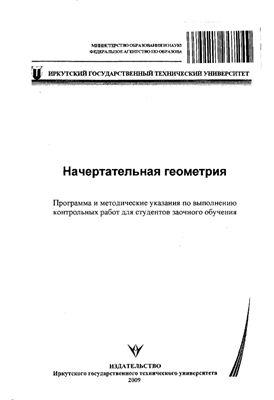 Белокрылова О.В. Методические указания по выполнению контрольных работ