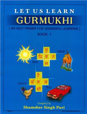 Shamsher Singh Puri. Let Us Learn Gurmukhi. Book 1
