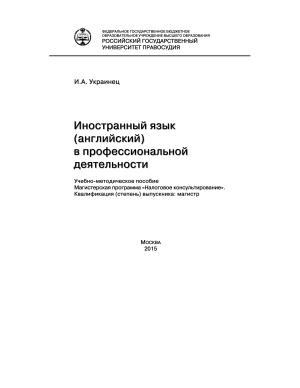 Украинец И.А. Иностранный язык (английский) в профессиональной деятельности