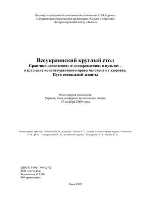 Практики исцеления и оздоровления в культах - нарушение конституционного права человека на здоровье. Пути социальной защиты