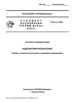 СТО 4.3.2-2003 Изделия пиротехнические. Порядок и правила организации и проведения фейерверков