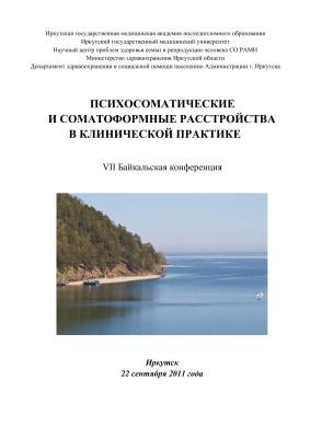 Белялов Ф.И., Собенников В.С. и др. Психосоматические и соматоформные расстройства в клинической практике 2011