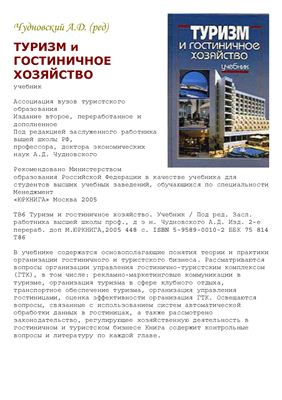 Чудновский А.Д. Туризм и гостиничное хозяйство