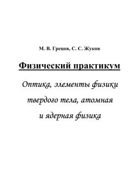 Грецов М.В., Жуков С.С. Физический практикум. Оптика, элементы физики твердого тела, атомная и ядерная физика