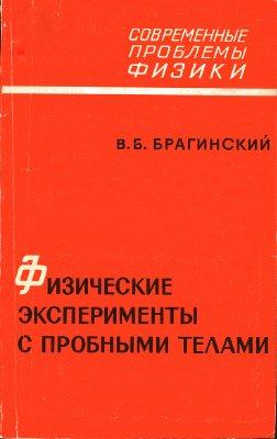 Брагинский В.Б. Физические эксперименты с пробными телами
