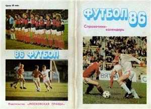 Алешин П.Н. (сост.) Футбол-1986. Справочник - календарь