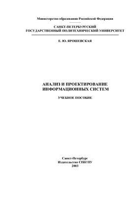 Ярошевская Е.Ю. Анализ и проектирование информационных систем. Учебное пособие
