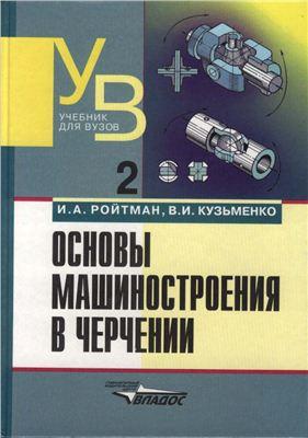 Ройтман И.А. Кузьменко В.И.Основы машиностроения в черчении. Книга 2