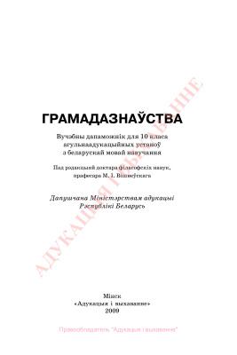 Вішнеўскі М.І. і інш. Грамадазнаўства. 10 клас