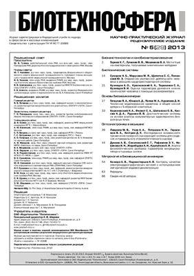 Биотехносфера 2013 №05 (29)