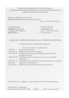 Азарова Е.А., Киселев В.М. (сост.) Лыжный спорт и методика преподавания