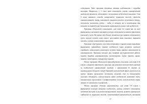 Мельник Я.Я. та ін. Актуальні проблеми інновацій в наукових технологіях сьогодення. Ч. 2