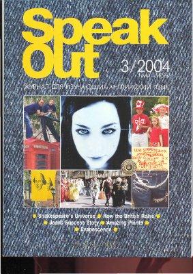 Speak Out 2004 №03 Май-Июнь
