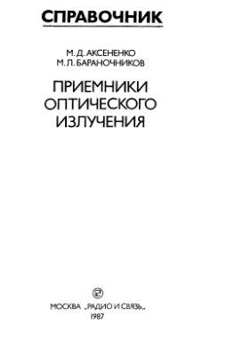 Аксененко М.Д.,Бараночников М.Л. Приемники оптического излучения.Справочник