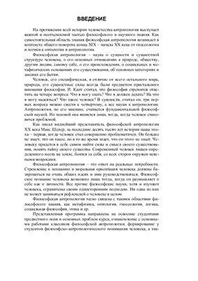 Шендерецка А.П., Царева Н.А. и др. Философская антропология