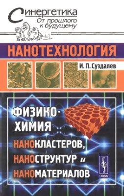 Суздалев И.П. Нанотехнология: физико-химия нанокластеров, наноструктур и наноматериалов