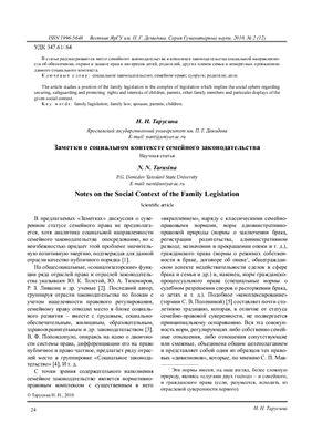 Тарусина Н.Н. Заметки о социальном контексте семейного законодательства