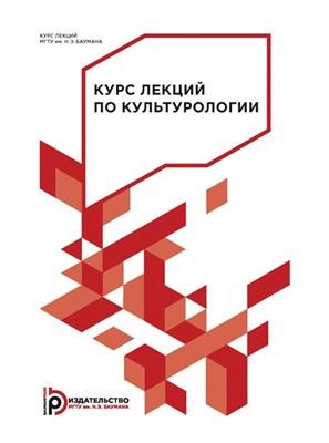 Акимова И.А., Багдасарьян Н.Г., Васильева С.И. и др. Культурология