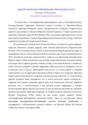 Гашев С.Н., Болховских Т.Е. Зоогеографическое районирование Тюменской области