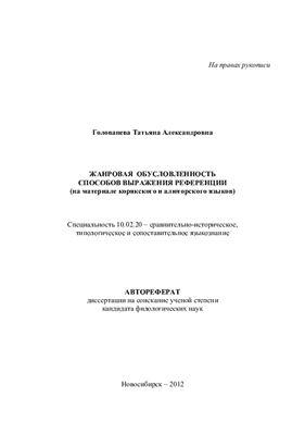 Голованева Т.А. Жанровая обусловленность способов выражения референции (на материале корякского и алюторского языков)