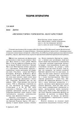 Дробот І. Феміністичні горизонти Юлії Крістевої