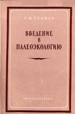 Геккер Р.Ф. Введение в палеоэкологию