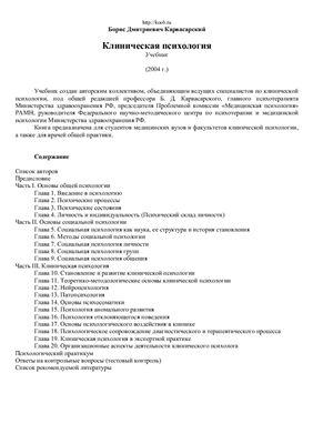 Борис Дмитриевич Карвасарский. Клиническая психология