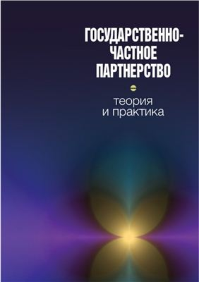 Варнавский В.Г., Клименко А.В и др. Государственно-частное партнерство: теория и практика