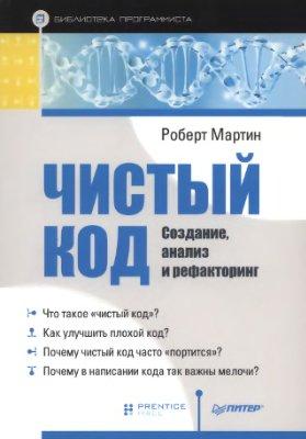 Мартин Р. Чистый код. Создание, анализ и рефакторинг