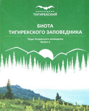 Бочкарева Е.Н., Голяков П.В. и др. (Ред.) Биота Тигирекского заповедника