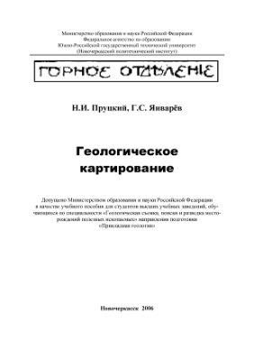 Пруцкий Н.И., Январёв Г.С. Геологическое картирование
