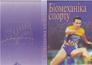 Лапутін А.М., Гамалій В.В. и др. Біомеханіка спорту