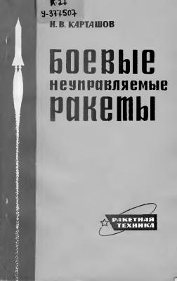 Карташов Н.В. Боевые неуправляемые ракеты