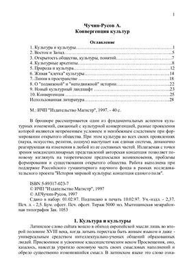 Чусин-Русов А. Конвергенция культур