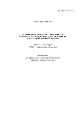 Заякин Ю.Ю. Взаимосвязь клинических особенностей невротических и шизотипических расстройств с внутренней картиной болезни