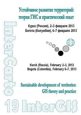 ИнтерКарто/ИнтерГИС 2013 Выпуск 19 Устойчивое развитие территорий: теория ГИС и практический опыт