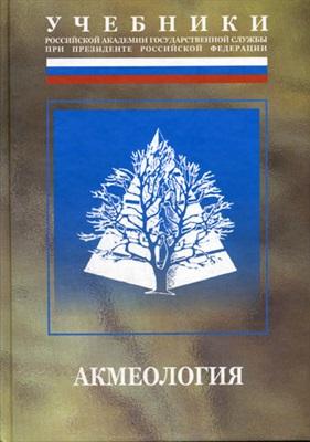 Деркач А.А. (ред.) Акмеология