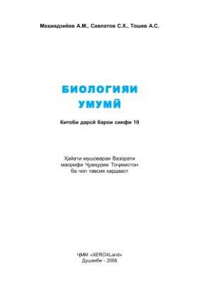 Маҳмадзиёев А.М., Савлатов С.Х., Тошев А.С. Биологияи умумӣ. Синфи 10
